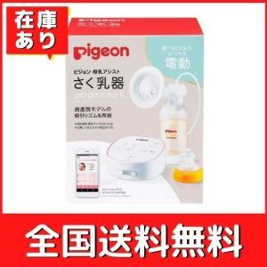 母乳アシスト さく乳器 電動 pro personal R