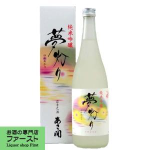 あさ開 純米吟醸 夢灯り 精米歩合55% 720ml(1)|first19782012