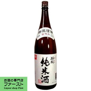 麒麟 純米 五百万石 精米歩合55% 1800ml(1)|first19782012