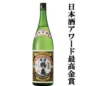 「ワイングラスでおいしい日本酒アワード最高金賞受賞!」 越後鶴亀 純米酒 1800ml(1)|first19782012