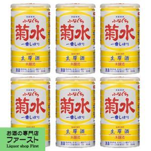 菊水 ふなぐち 一番しぼり 生原酒 200ml缶(1ケース/30本入り)(1)|first19782012