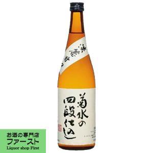 菊水 四段仕込 本醸造 720ml(●1)(2)|first19782012