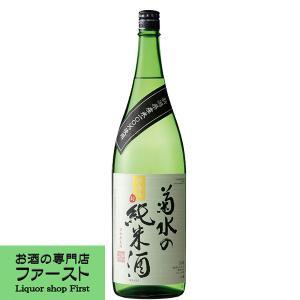 菊水 菊水の純米酒 新潟県産米100%使用 生詰め 1800ml(●1)(2)|first19782012