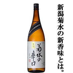 菊水 辛口 本醸造 1800ml(1) first19782012