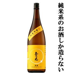 玉乃光 純米吟醸 酒魂 1800ml(●1)(2)|first19782012