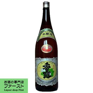 香露 本醸造 上撰 1800ml(1)|first19782012