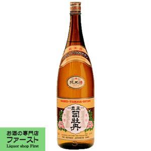 司牡丹 豊麗純米酒 特撰 1800ml(1)|first19782012