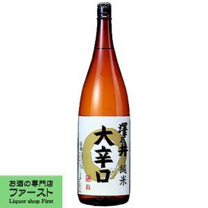 澤乃井 純米 大辛口 1800ml(1)|first19782012
