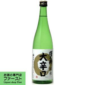 澤乃井 純米 大辛口 720ml(1)|first19782012