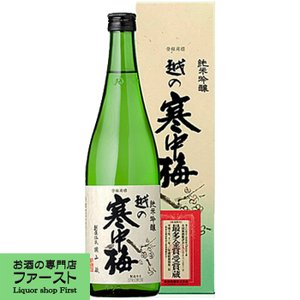 越の寒中梅 純米吟醸 720ml(1)|first19782012