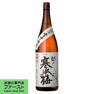 越の寒中梅 特別本醸造 1800ml(1)|first19782012