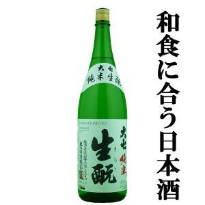 「日経新聞ランキング1位」 大七 純米生もと 1800ml(1)|first19782012