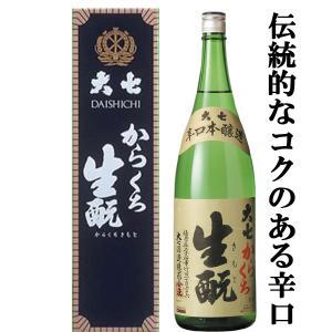 大七 本醸造 からくち生もと 1800ml(1)|first19782012
