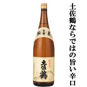 土佐鶴 純米酒 精米歩合65% 1800ml(1)|first19782012