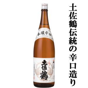 土佐鶴 本醸辛口 本醸造酒 精米歩合65% 1800ml(1)|first19782012