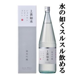 「雑誌Penソムリエが選ぶ、おいしい日本酒。軽快部門で三ツ星獲得!」 上善如水 純米吟醸 精米歩合60% 1800ml(1)|first19782012