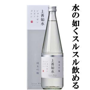 「雑誌Penソムリエが選ぶ、おいしい日本酒。軽快部門で三ツ星獲得!」 上善如水 純米吟醸 精米歩合60% 720ml(1)|first19782012