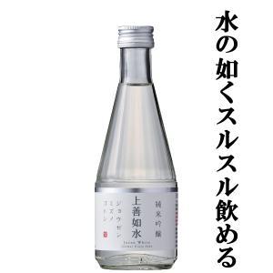 「雑誌Penソムリエが選ぶ、おいしい日本酒。軽快部門で三ツ星獲得!」 上善如水 純米吟醸 精米歩合60% 300ml(1)|first19782012
