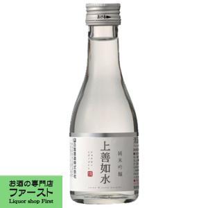 「雑誌Penソムリエが選ぶ、おいしい日本酒。軽快部門で三ツ星獲得!」 上善如水 純米吟醸 精米歩合60% 180ml(1)|first19782012