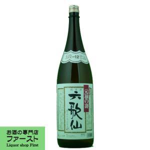 六歌仙 五段仕込 元禄の詩 純米 1800ml(1)|first19782012