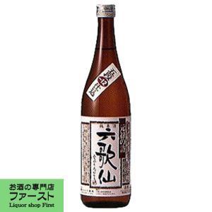 六歌仙 五段仕込 元禄の詩 純米 720ml(1)|first19782012