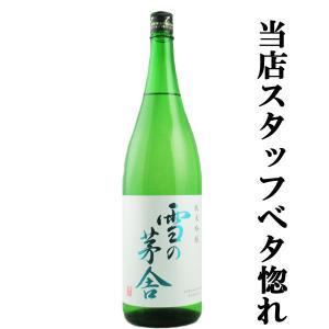 「IWCトロフィ1位受賞」 雪の茅舎 純米吟醸 精米歩合55% 1800ml(1)