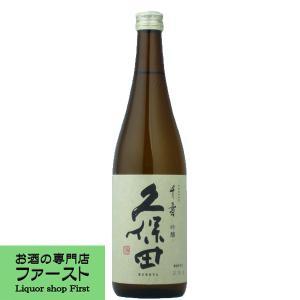 「ギフトに最適」  久保田 千寿 吟醸 精米歩合55% 720ml|first19782012