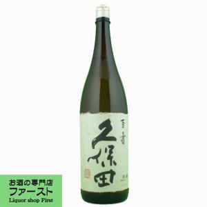 「ギフトに最適」 久保田 百寿 本醸造 精米歩合60% 1800ml|first19782012