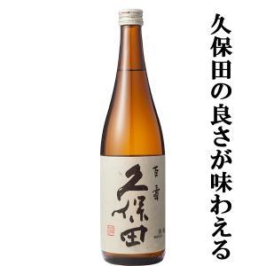 「ギフトに最適」 久保田 百寿 本醸造 精米歩合60% 720ml|first19782012
