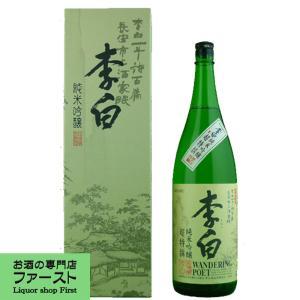 李白 純米吟醸 超特撰 山田錦55% 1800ml(蔵製豪華ギフト箱)|first19782012