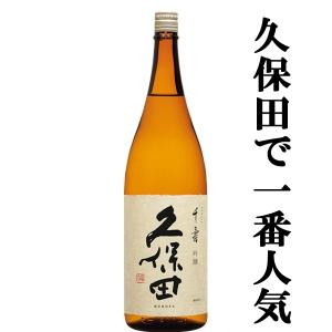 「ギフトに最適」  久保田 千寿 吟醸 精米歩合55% 1800ml|first19782012