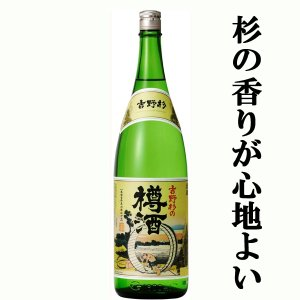 「元祖樽酒」 長龍 吉野杉の樽酒 1800ml(1)|first19782012