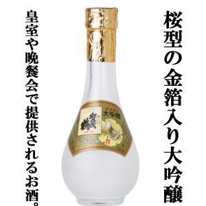 賀茂鶴 特製 ゴールド賀茂鶴 大吟醸 純金箔入り 丸瓶 180ml(3)「皇室献上酒」|first19782012