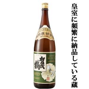賀茂鶴 超特撰 特等酒 特別本醸造 1800ml(3)|first19782012