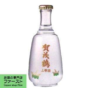 賀茂鶴 上等酒 プリント瓶 180ml(3) first19782012