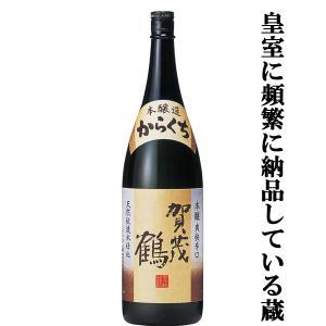 賀茂鶴 本醸造 からくち 1800ml(3)