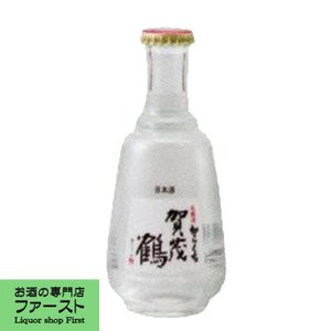 賀茂鶴 本醸造 からくち プリント瓶 180ml(3) first19782012