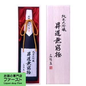 「究極日本酒」 長龍 昇道無窮極 純米大吟醸 備前雄町100% 1800ml(1)|first19782012