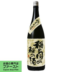 長龍 純米大吟醸 稲の国の稲の酒 露葉風 精米歩合50% 1800ml(1)|first19782012