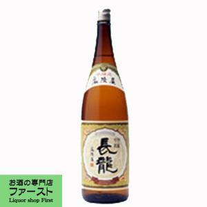 特醸長龍 本醸造 1800ml(1)|first19782012