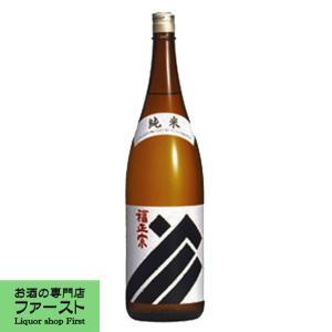 福正宗 黒ラベル 純米 1800mll(1)|first19782012