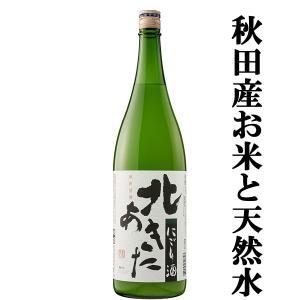 北鹿 北あきた にごり酒 1800ml(1)|first19782012