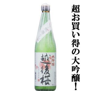 「ワイングラス日本酒アワード2年連続金賞」 越後桜 山田錦 大吟醸 720ml(1)(●3)|first19782012