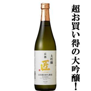 「ワイングラスで美味しい日本酒アワード 最高金賞受賞!」 京姫 山田錦 大吟醸 匠 720ml(1)(●3)|first19782012