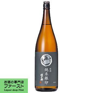 澤乃井 純米 銀印 1800ml(1)|first19782012