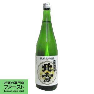 北雪 純米大吟醸 720ml(1)|first19782012