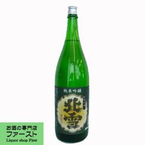 北雪 純米吟醸 1800ml(1)|first19782012