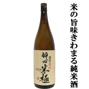 酔心 純米酒 米極 1800ml(1)|first19782012