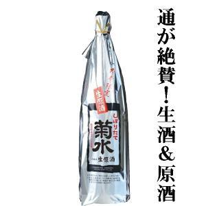 【入荷しました!】「冬季限定」 菊水 ふなぐち 一番しぼり 生原酒 19度 1800ml(1)