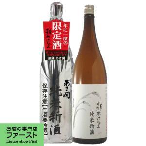 「冬季限定」 あさ開 純米新酒 生酒 原酒 1800ml(1)|first19782012